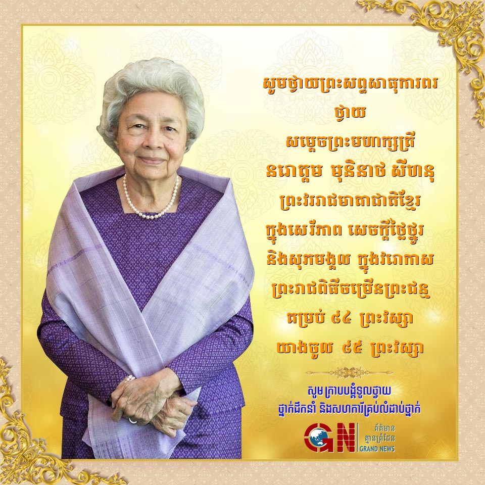 Queen Mother Birthday